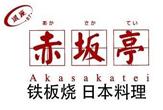 创绿合作伙伴赤坂亭