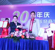 中国饭店协会常务副会长陈新华与创绿俞总